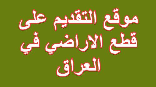 موقع التقديم على قطع الاراضي السكنية في العراق