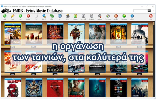 EMDB: Οργάνωση ταινιών και σειρών