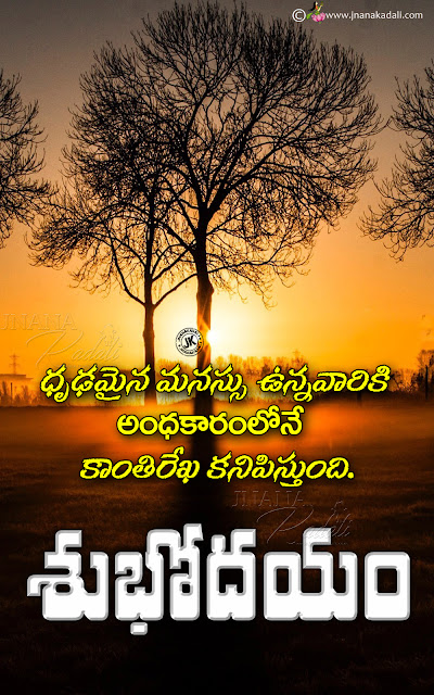telugu quotes on good morning, best good morning messages in telugu, telugu best motivational sayings