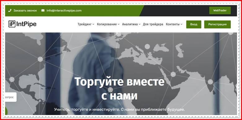 [ЛОХОТРОН] interactivepipe.com – Отзывы, развод? Компания Interactive Pipe Ltd мошенники!