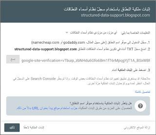 ربط الموقع بأدوات مشرفي المواقع