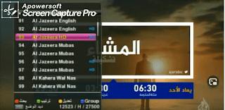 تردد قناة الجزيرة hd