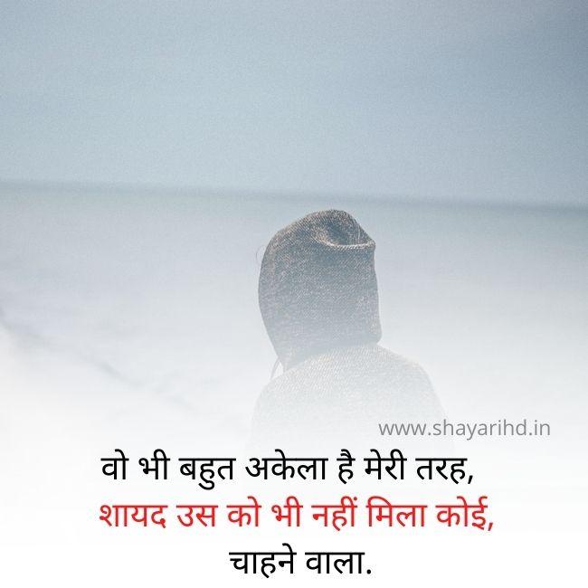 Hindi Alone Whatsapp Status