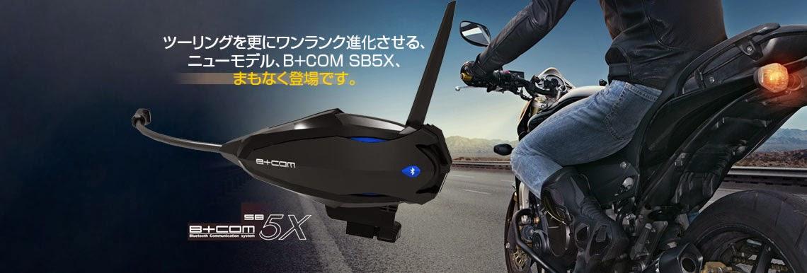 サインハウスのB+COM SB5X sygnhouse ビーコムsb5xが今春発売!SENA S20との比較。インカム機能が更に充実。アンテナも装備し安定した送受信