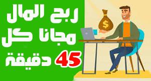 سارع موقع خرافي لربح المال مجانا كل 45 دقيقة - الربح من الانترنت للمبتدئين بدون راس المال