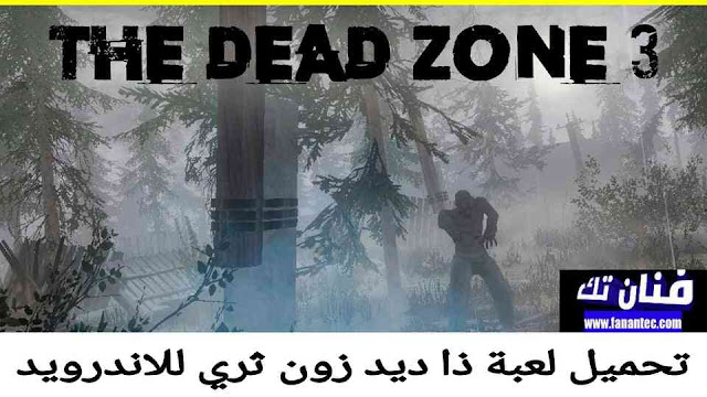تحميل لعبة The Dead Zone 3 dark way للاندرويد اخر اصدار