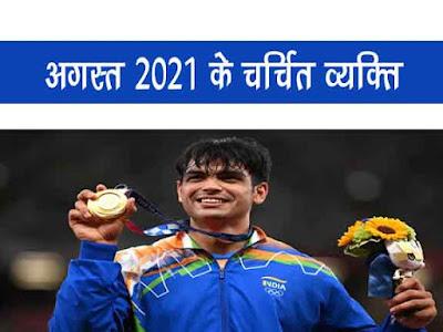 अगस्त  2021 के चर्चित व्यक्ति   August 2021 Person in News Hindi