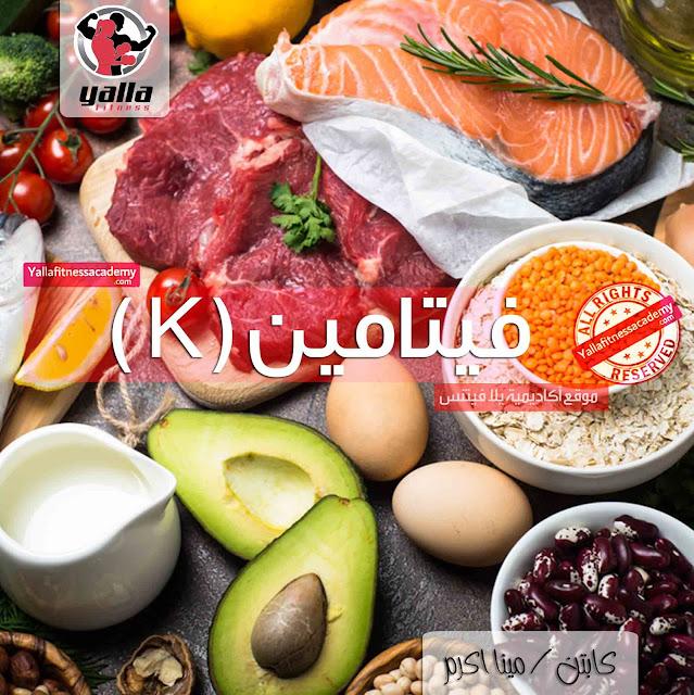سلسلة إفهم الفيتامينات | الفيتامين ( K )