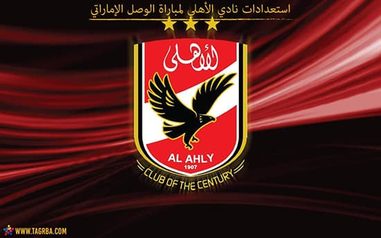 استعدادات نادي الأهلي لمباراة الوصل الإماراتي - منصة تجربة
