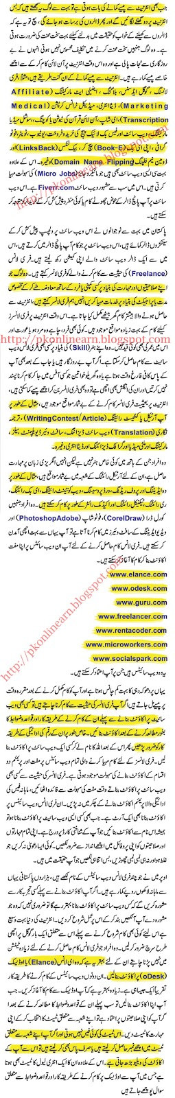 freelance guide in urdu