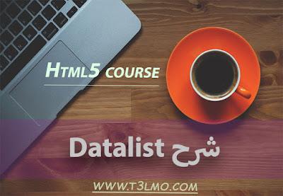 شرح Datalist في لغة html5
