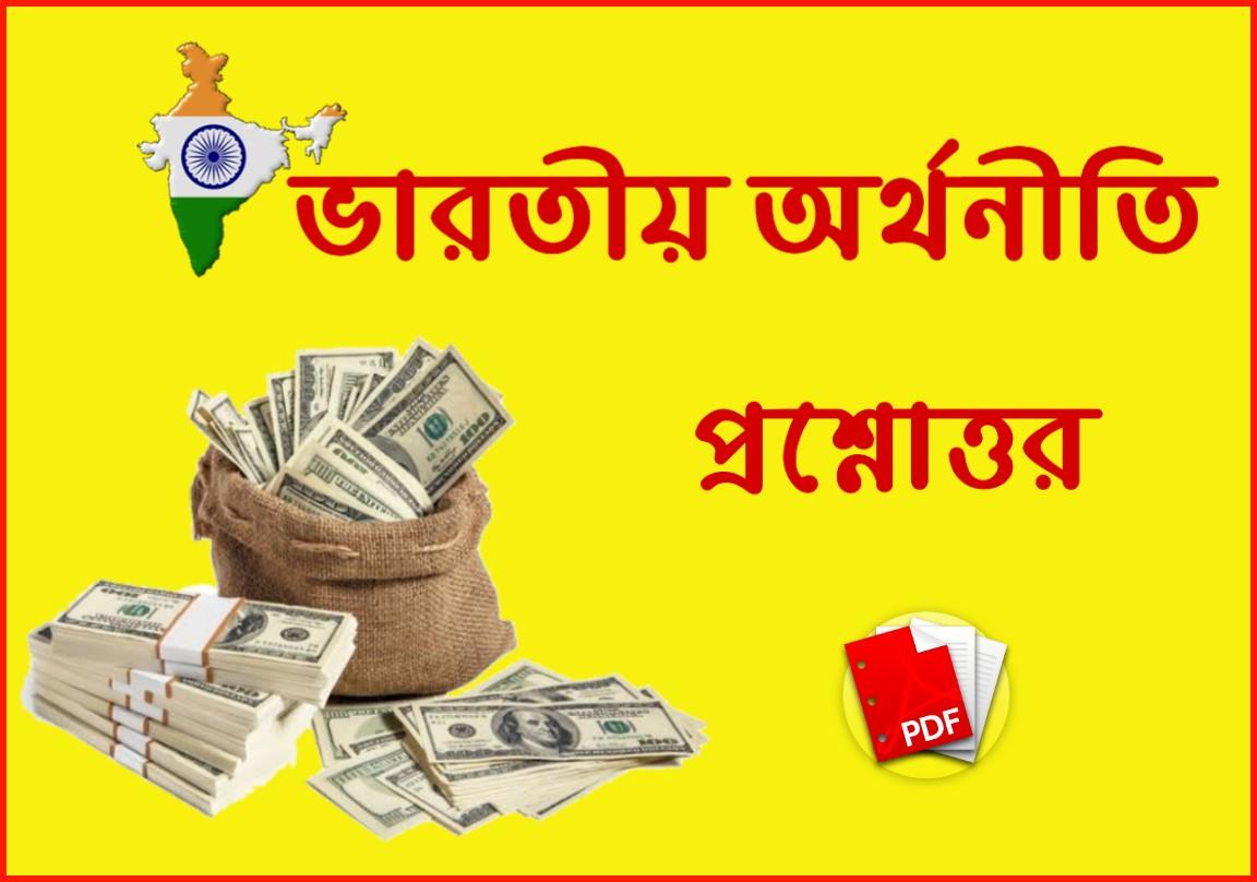 100+ Indian Economy Questions and Answers in Bengali PDF for Competitive Exam    Indian Economy GK    ভারতীয় অর্থনীতি প্রশ্ন ও উত্তর