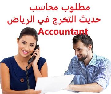 وظائف السعودية مطلوب محاسب حديث التخرج في الرياض Accountant