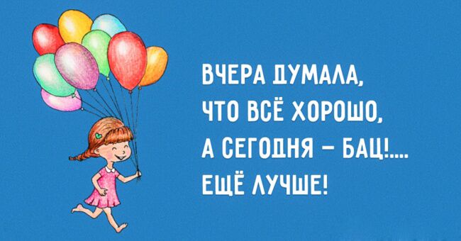 ТОП-15 Веселых Открыток О Счастье