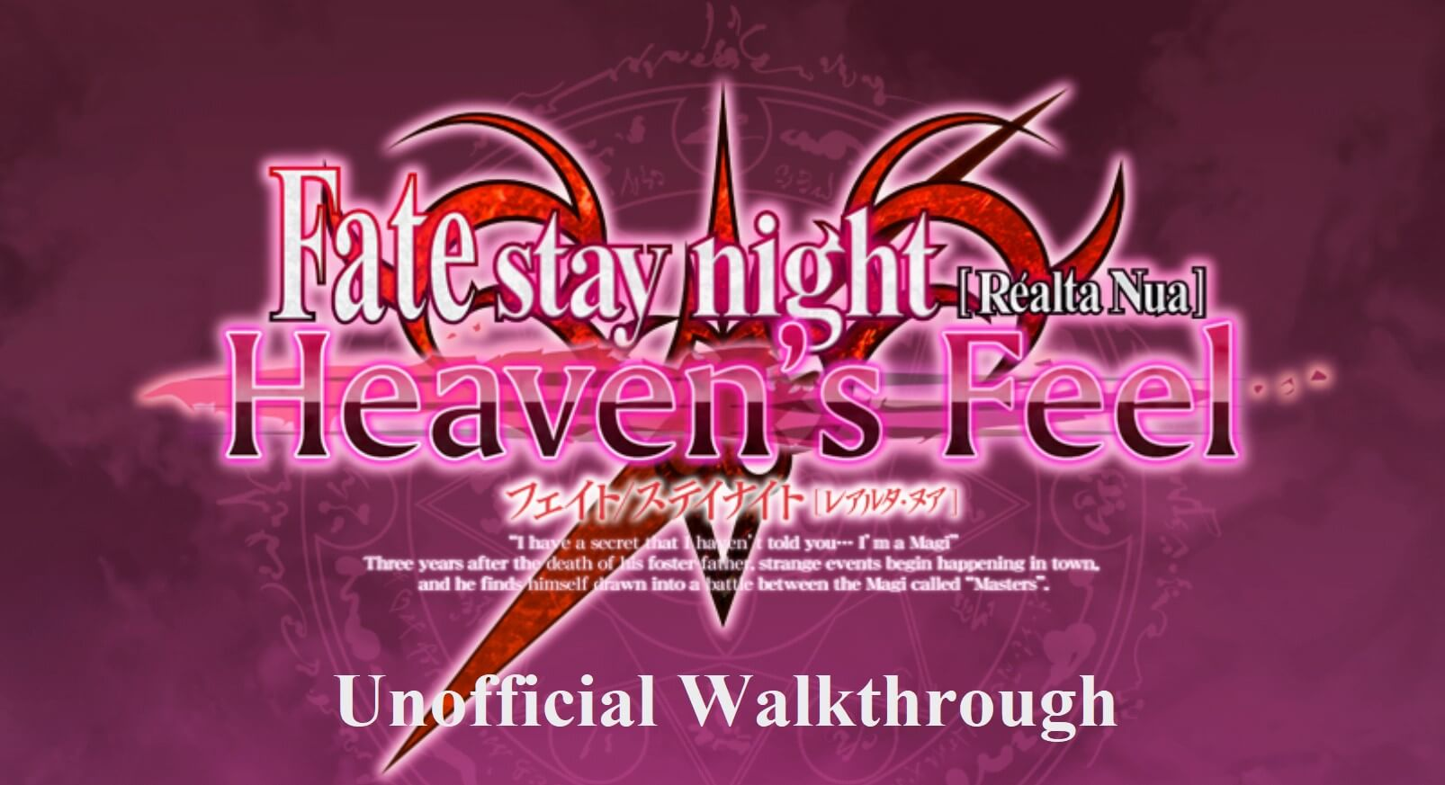 Fate/stay night [Realta Nua] Heaven's Feel title screen