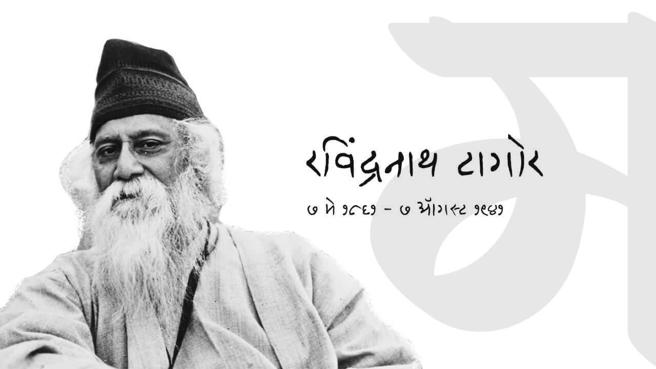 रविंद्रनाथ टागोर | Rabindranath Tagore