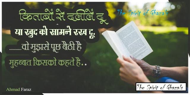 Top Famous Ahmad Faraz Two Line Shayari Collection in Hindi