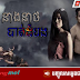 TV5_ Thmer Series_ Neang Neath Battambang [19-21EP]