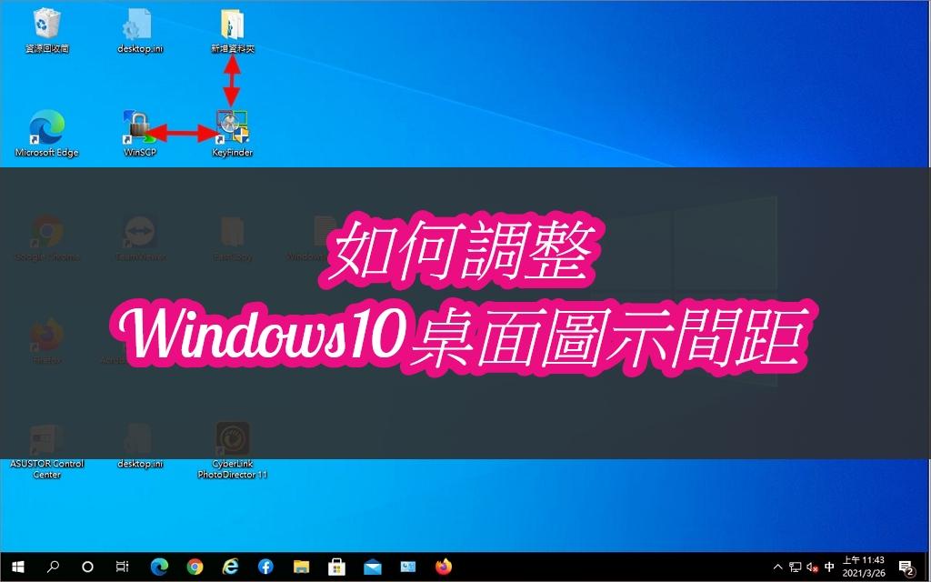 如何調整windows 10桌面圖示間距