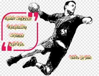 الخطوات الفنية والتعليمية لمهارات كرة اليد PDF