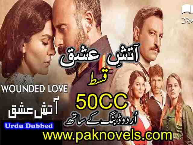 Turkish Drama Wounded Love (Aatish e Ishq) Urdu Dubbed Episode 50 CC
