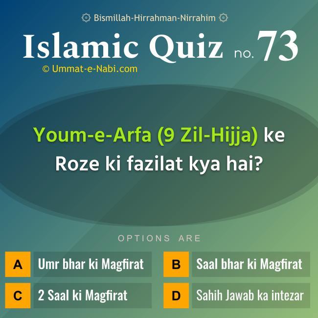 Islamic Quiz 73 : Youm-e-Arfa (9 Zil-Hijja) ke Roze ki fazilat kya hai?