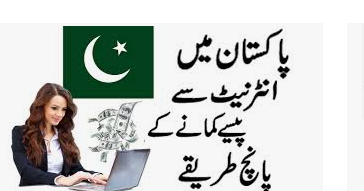 How to Do Online Earning In Pakistan 2019