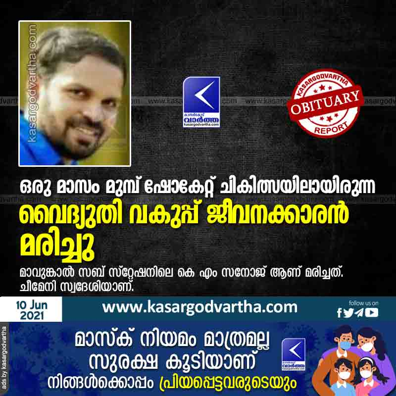 Kanhangad, Kasaragod, Kerala, News, Electricity, Shock, Died, Obituary, Hospital, Kozhikode, Teacher, Employee of the electricity department who was undergoing treatment died.