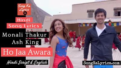 ho-jaa-awara-lyrics
