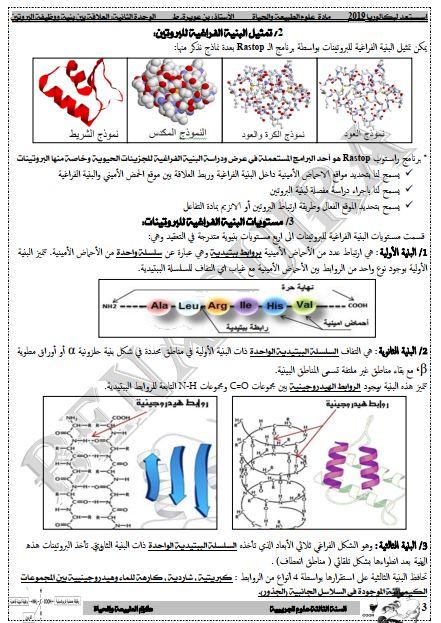 ملخصات في العلوم الطبيعية البنية والوظيفة للسنة الثالثة ثانوي