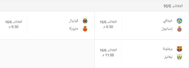 جدول مواعيد مباريات الدوري الإسباني 2019/2020 لهذا الاسبوع