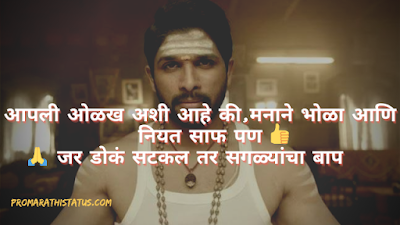 attitude status in marathi,