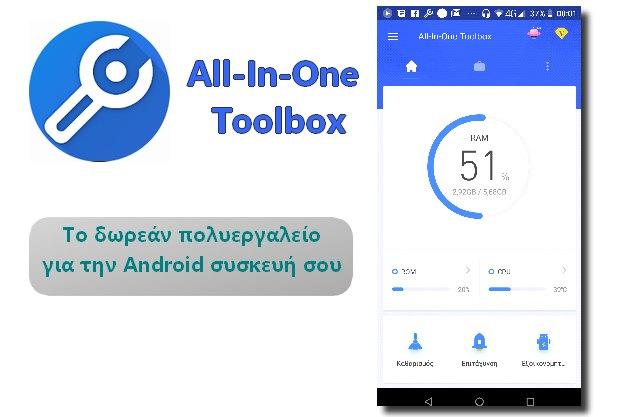 Δωρεάν πολυεργαλείο βελτιστοποίησης Android συσκευών