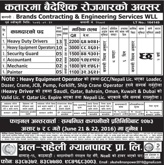 Free Visa, Free Ticket, Jobs For Nepali In Qatar, Salary -Rs.1,05,912/