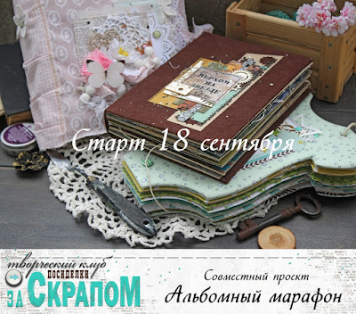 "СП ""Альбомный марафон"""