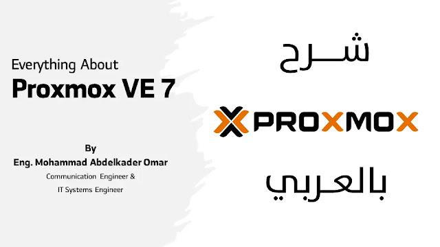 دورة تعريفية بنظام بروكسموكس للخوادم الافتراضية Proxmox VE 7