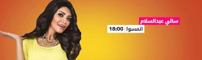 برنامج اتمسوا سالي عبدالسلام