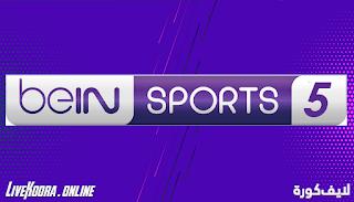 مشاهدة قناة بي ان سبورت 5 بث مباشر لايف بدون تقطيع bein sports 5