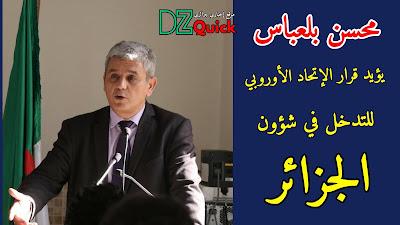 محسن بلعباس رئيس RCD يؤيد ضمنيا قرار الاتحاد الاوربي بالتدخل في شؤوننا الداخلية