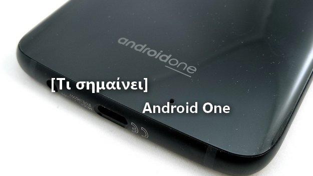 Τι είναι το android one