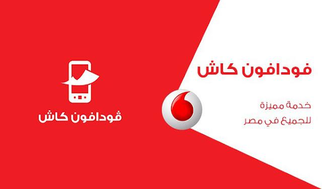 طريقة تفعيل حسابك بأستخدام فودافون كاش - مع تحياتى د. عمر سعيد