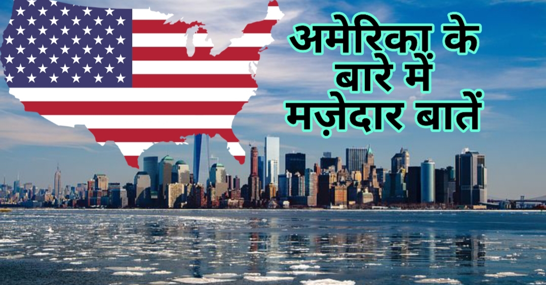 अमेरिका के बारे में यह बात सायद आप नहीं जानते होंगे, 33 Interesting Facts about USA in Hindi,Amazing Facts about America in Hindi - अमेरिका के बारे में रोचक और मजेदार तथ्य
