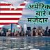 अमेरिका के बारे में यह बात सायद आप नहीं जानते होंगे - 33 Interesting Facts about USA in Hindi