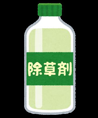 除草剤のイラスト