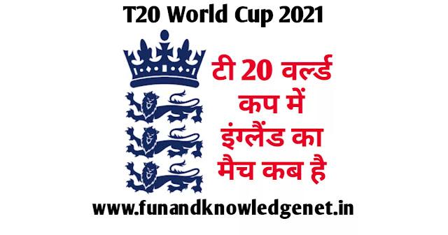 टी20 वर्ल्ड कप में इंग्लैंड का मैच कब है 2021 - T20 World Cup Mein England Ka Match Kab Hai 2021
