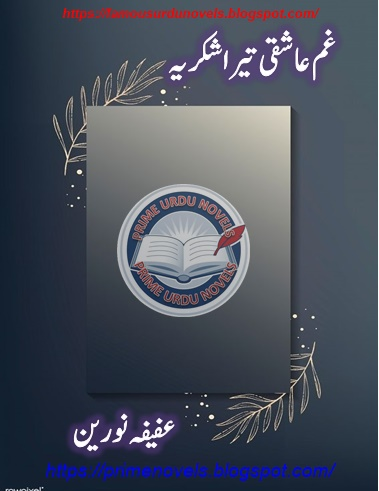 Gham e aashqui tera shukriya novel online reading by Afeefa Noureen Complete