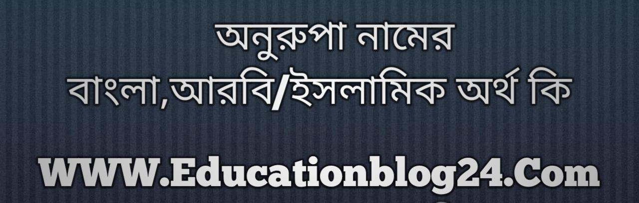 Onurupa name meaning in Bengali, অনুরুপা নামের অর্থ কি, অনুরুপা নামের বাংলা অর্থ কি, অনুরুপা নামের ইসলামিক অর্থ কি, অনুরুপা কি ইসলামিক /আরবি নাম