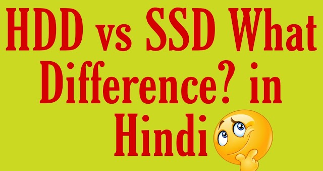 HDD vs SSD difference in Hindi