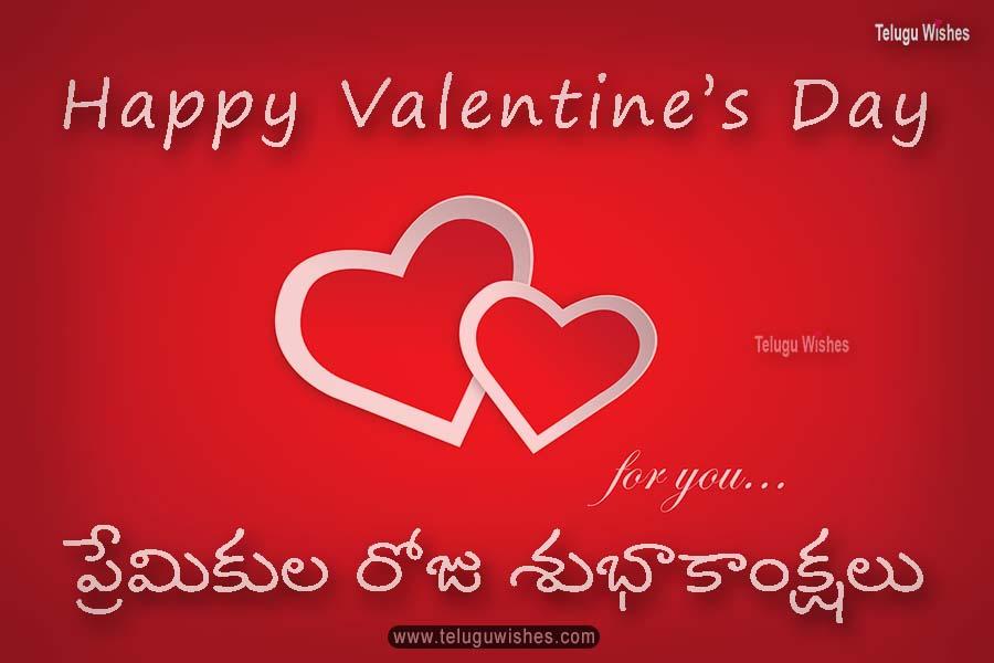 Valentines day wishes in Telugu