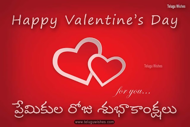 Latest Valentines Day Wishes, Images, Quotes, SMS in Telugu | Happy Valentine's Day greetings in Telugu
